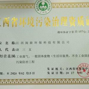 江西省环境污染万博manbetx体育app资质证
