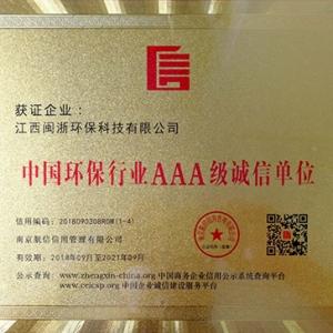 中国环保行业AAA级诚信单位